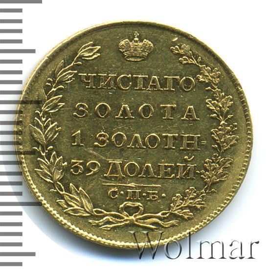 5 рублей 1817 г. СПБ ФГ. Александр I. Тиражная монета