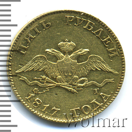 5 рублей 1817 г. СПБ ФГ. Александр I Тиражная монета