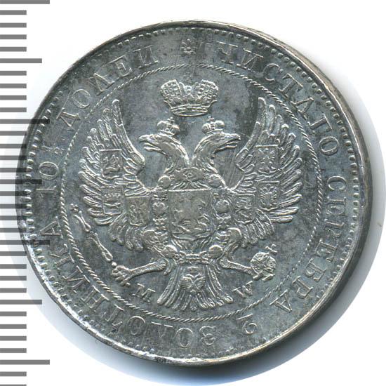 Полтина 1844 г. MW. Николай I. Варшавский монетный двор. Хвост орла веером