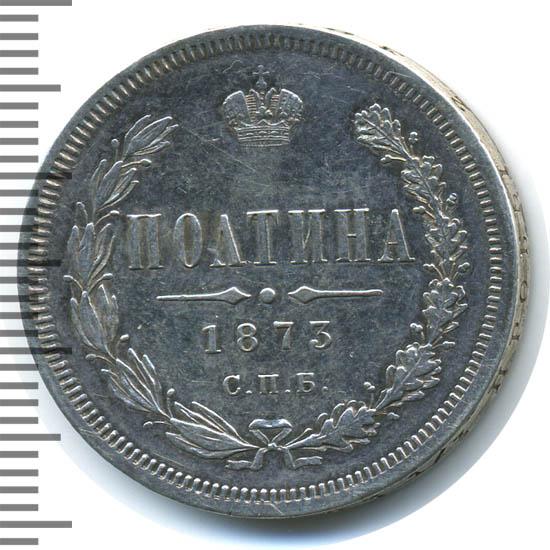 Полтина 1873 г. СПБ HI. Александр II. Орел больше