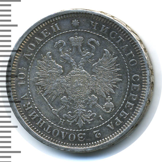 Полтина 1873 г. СПБ HI. Александр II Орел больше