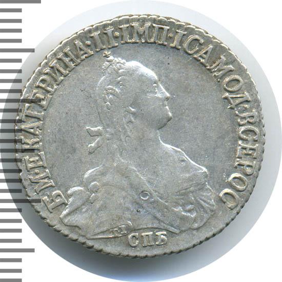 20 копеек 1774 г. СПБ. Екатерина II.