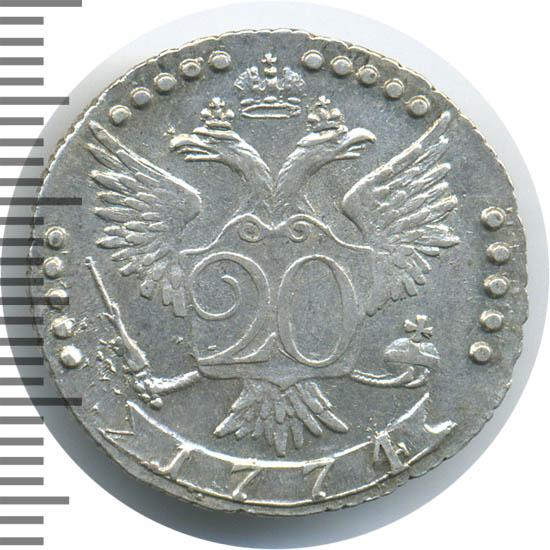20 копеек 1774 г. СПБ. Екатерина II