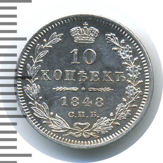 10 копеек 1848 г. СПБ HI. Николай I.