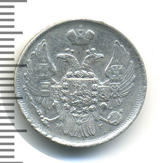 15 копеек - 1 злотый 1838 г. НГ. Русско-Польские (Николай I). Буквы НГ