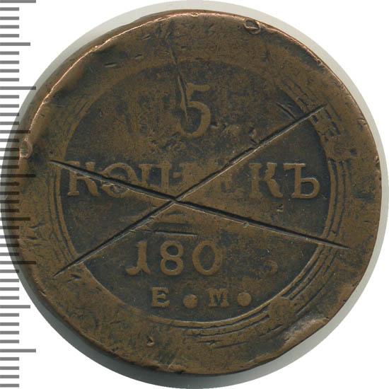 5 копеек 1802 г. ЕМ. Александр I. Екатеринбургский монетный двор. Дата