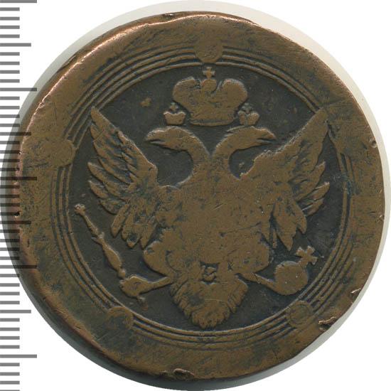 5 копеек 1802 г. ЕМ. Александр I Екатеринбургский монетный двор. Дата