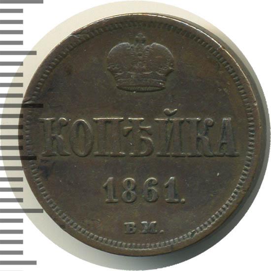 1 копейка 1861 г. ВМ. Александр II. Варшавский монетный двор