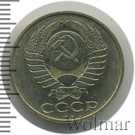 50 копеек 1989 г. Цифры даты расставлены