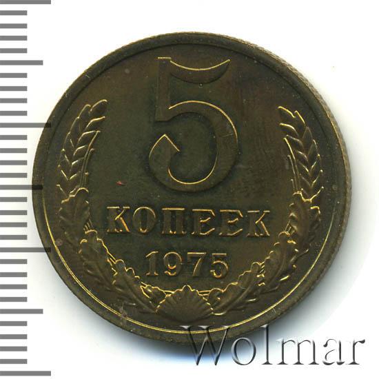 5 копеек 1975 г