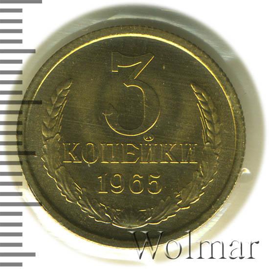 3 копейки 1965 г. Штемпель 1.1. 20 копеек 1958 года