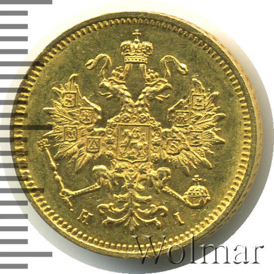 3 рубля 1873 г. СПБ НІ. Александр II.
