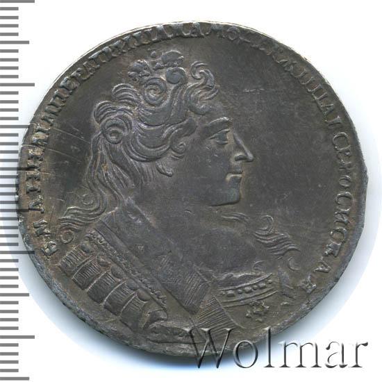 1 рубль 1732 г. Анна Иоанновна. Цифры года расставлены