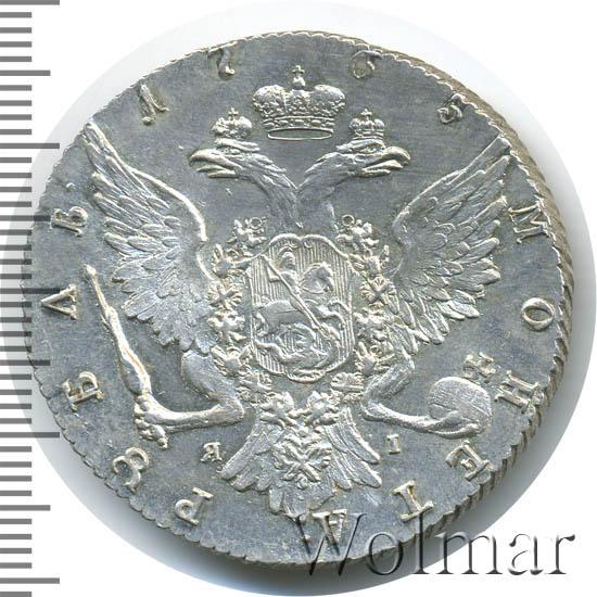 1 рубль 1765 г. СПБ ЯI. Екатерина II. Инициалы минцмейстера ЯI