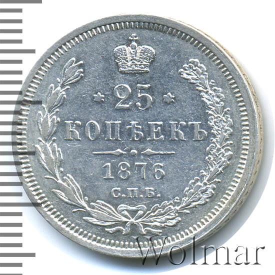 25 копеек 1876 г. СПБ НІ. Александр II.
