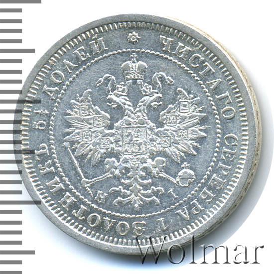 25 копеек 1876 г. СПБ НІ. Александр II