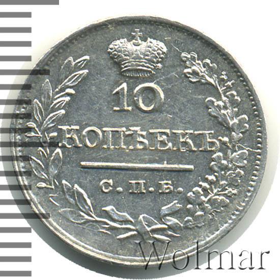 10 копеек 1823 г. СПБ ПД. Александр I.