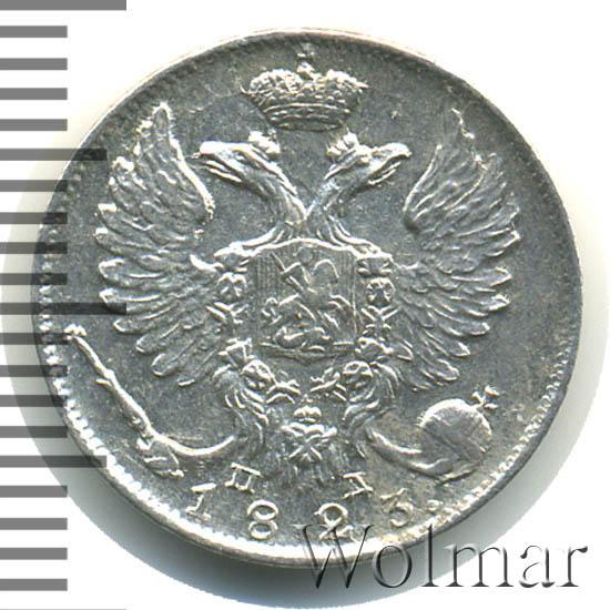 10 копеек 1823 г. СПБ ПД. Александр I