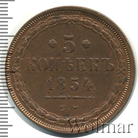 5 копеек 1854 г. ЕМ. Николай I.