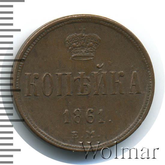 1 копейка 1861 г. ЕМ. Александр II. Екатеринбургский монетный двор