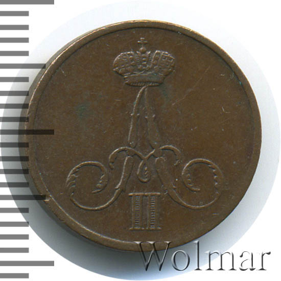 Денежка 1856 г. ЕМ. Александр II. Екатеринбургский монетный двор
