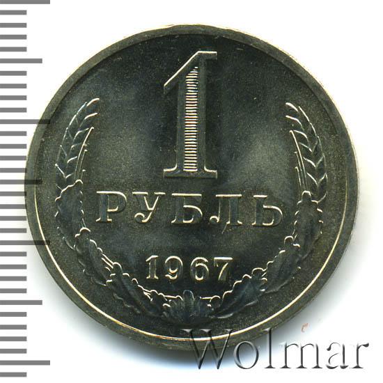 1 рубль 1967 г Гурт «Один рубль 1967»