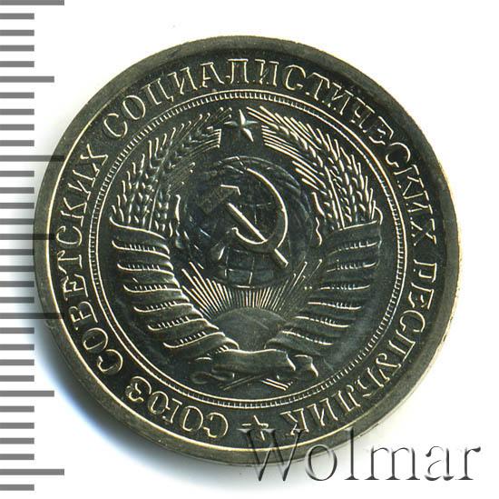 1 рубль 1967 г. Гурт «Один рубль 1967»