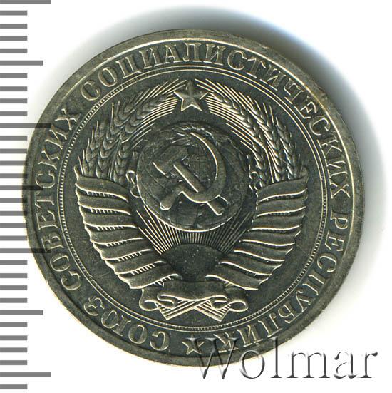 1 рубль 1980 г. Земной шар плоский, звезда маленькая