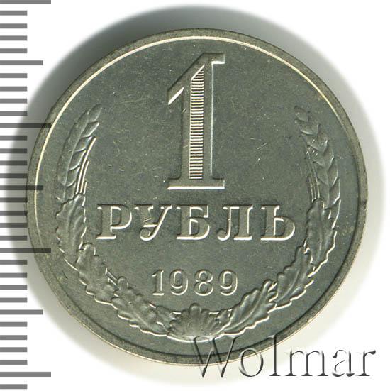 1 рубль 1989 г