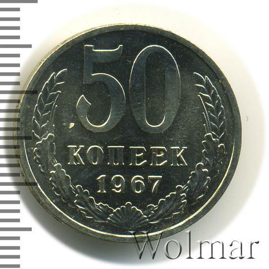 50 копеек 1967 г.