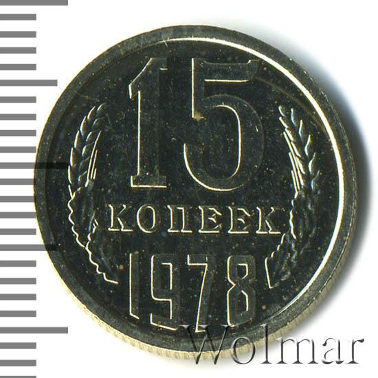 15 копеек 1978 г.