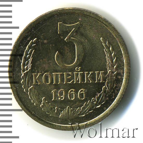 3 копейки 1966 г. Штемпель 1.1. 20 копеек 1958 года