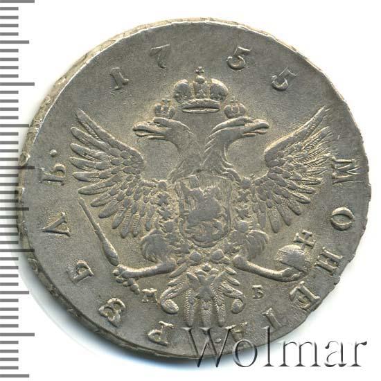 1 рубль 1755 г. ММД МБ. Елизавета I. Красный монетный двор