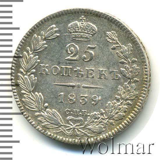 25 копеек 1839 г. СПБ НГ. Николай I. Обозначение монетного двора СПБ