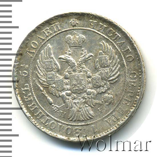 25 копеек 1839 г. СПБ НГ. Николай I Обозначение монетного двора СПБ