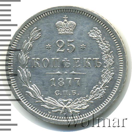 25 копеек 1877 г. СПБ НФ. Александр II. Инициалы минцмейстера НФ