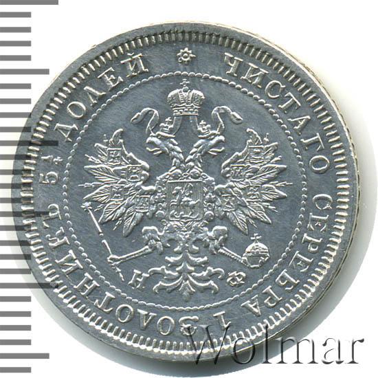 25 копеек 1877 г. СПБ НФ. Александр II Инициалы минцмейстера НФ