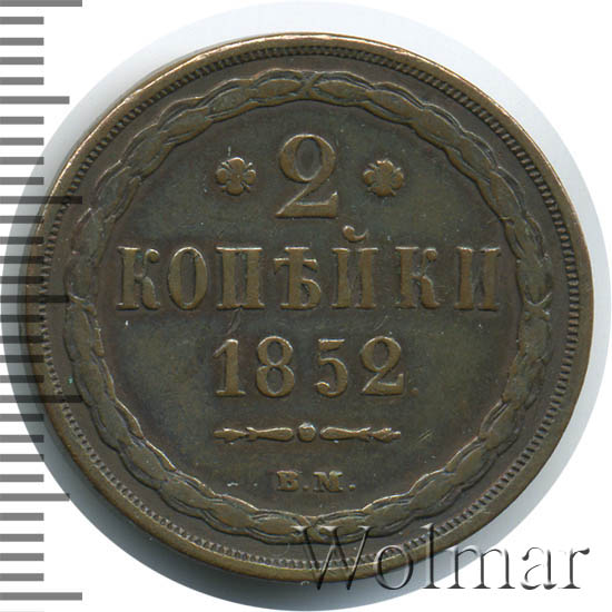 2 копейки 1852 г. ВМ. Николай I. Варшавский монетный двор