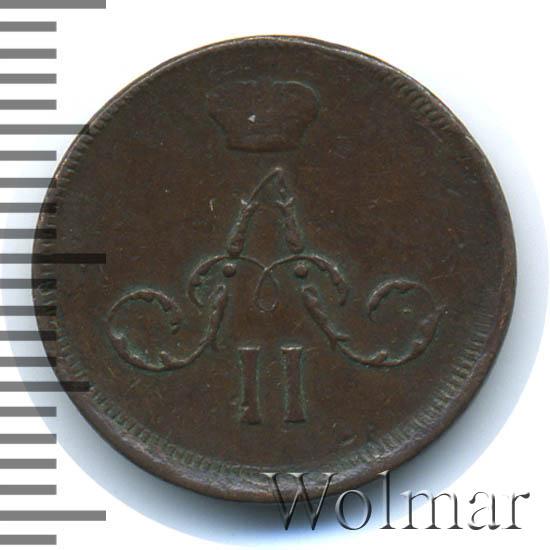 Денежка 1863 г. ЕМ. Александр II Екатеринбургский монетный двор