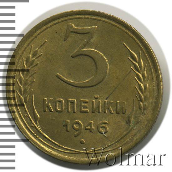 3 копейки 1946 г. Лицевая сторона - 1.2, оборотная сторона - А