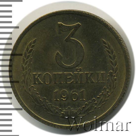 3 копейки 1961 г. Справа от буквы «И» из под листа выходят 3 ости