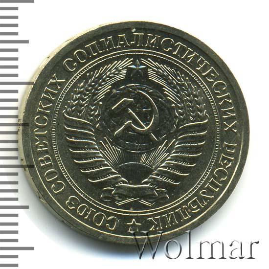 1 рубль 1966 г.