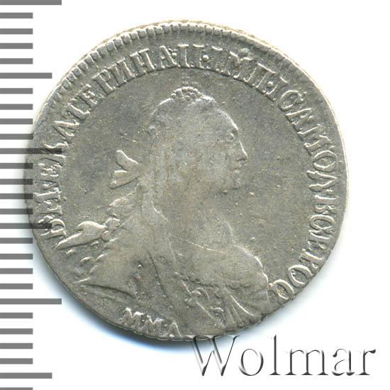 15 копеек 1768 г. ММД. Екатерина II