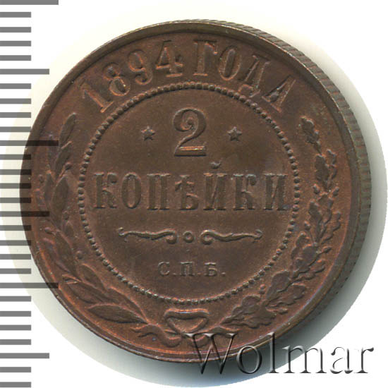 2 копейки 1894 г. СПБ. Александр III.