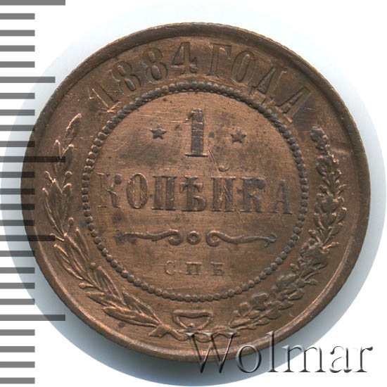 1 копейка 1884 г. СПБ. Александр III.