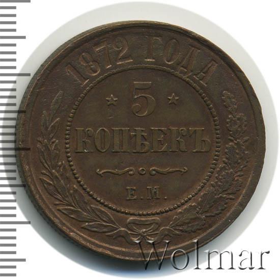 5 копеек 1872 г. ЕМ. Александр II.