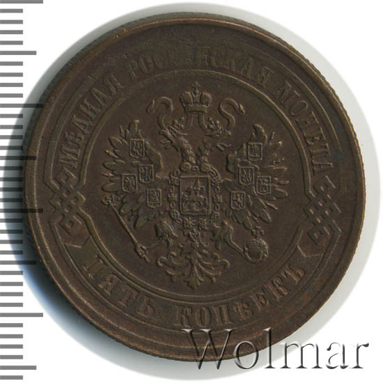 5 копеек 1872 г. ЕМ. Александр II