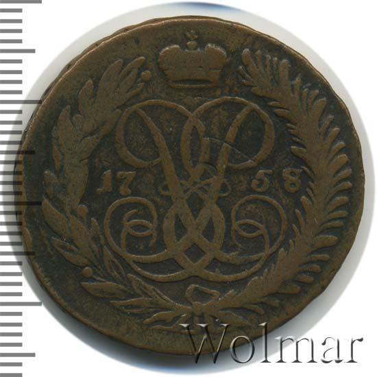 2 копейки 1758 г. Елизавета I Номинал под св. Георгием