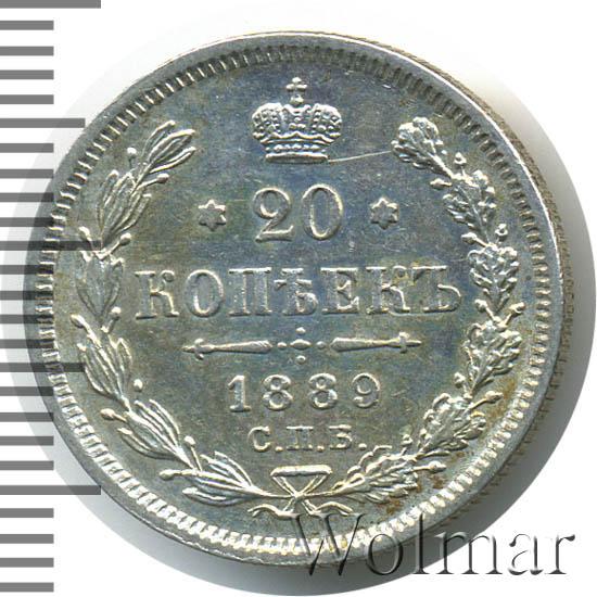 20 копеек 1889 г. СПБ АГ. Александр III.