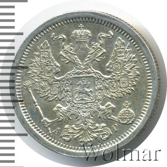 20 копеек 1889 г. СПБ АГ. Александр III
